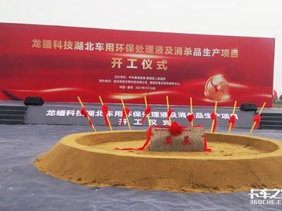 龙蟠科技襄阳产业园奠基仪式隆重举行