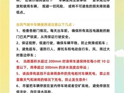 金龙龙悦服务:台风暴雨天气车辆安全使用提醒