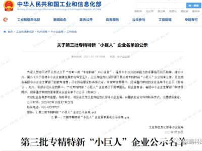 """国家级荣誉!森鹏入选国家专精特新""""小巨人""""企业"""