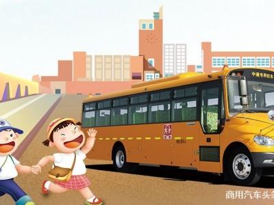 """当""""双减""""遇到中通校车,新学期的学童有多快乐?"""