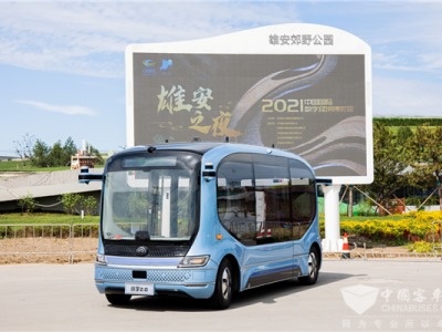 """2021中国数博会 小宇2.0亮相雄安,美好出行""""智绘未来"""""""