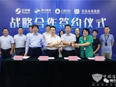 亿华通、神力科技、亿氢科技、东岳未来氢能四方达成战略合作