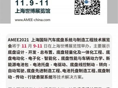 AMEE汽车底盘系列会议 | 百位演讲嘉宾及最新议程