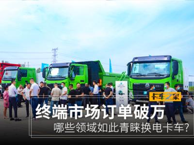 订单破万 哪些领域如此青睐换电卡车?
