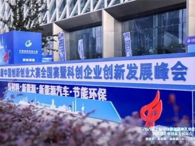 小组第一强势晋级!盘毂动力入围第十届中国创新创业大赛全国总决赛