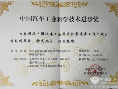 重磅殊荣! 苏州金龙获中国汽车工业科学技术进步奖三等奖