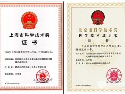精进电动电控、电机分获上海市技术发明奖、北京市科学技术进步奖