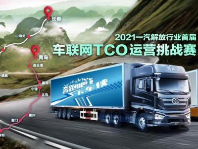 """""""双碳""""新战略,点亮TCO货运征途"""