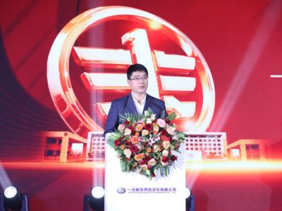 青汽国六技术品鉴暨暖心服务M计划发布